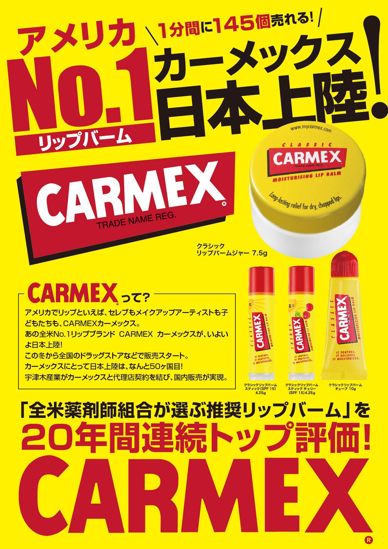 アメリカNO1リップバーム カーメックス日本上陸!販促制作