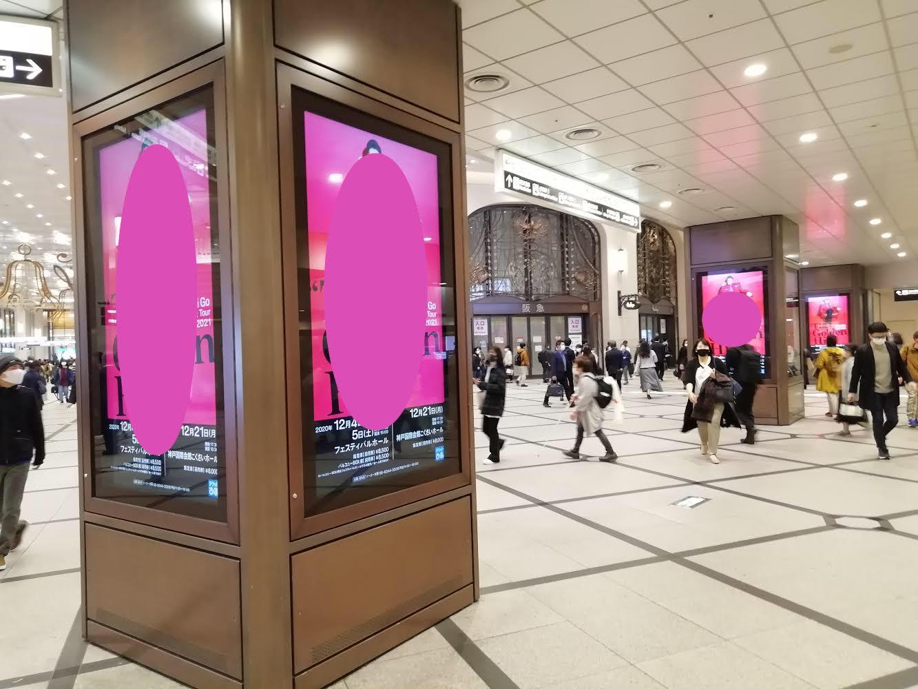 JR大阪駅・阪急百貨店サイネージジャック