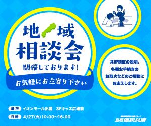イオンモール松江・出雲 相談会web配信